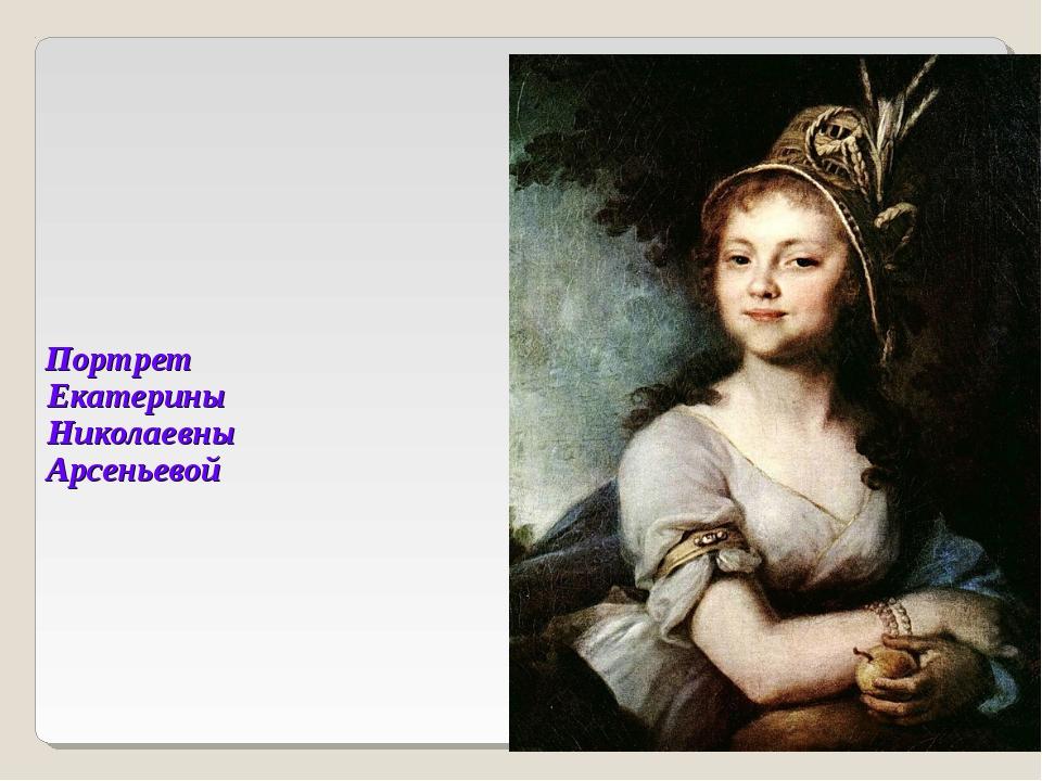Портрет Екатерины Николаевны Арсеньевой