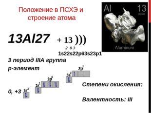 Положение в ПСХЭ и строение атома 13Аl27 + 13 ))) 2 8 3 1s22s22p63s23p1 3 пер