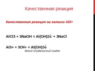 Качественная реакция Качественная реакция на катион Al3+ АlCl3 + 3NaOH = Al(O