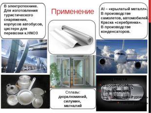 Применение Сплавы: дюралюминий, силумин, магналий Al – «крылатый металл». В п