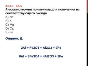 2013 г. – В.5-5. Алюминотермия применима для получения из соответствующего ок
