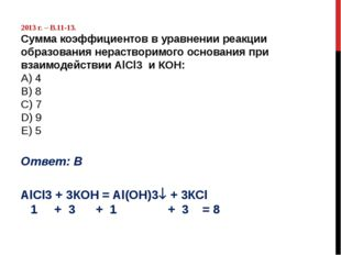 2013 г. – В.11-13. Сумма коэффициентов в уравнении реакции образования нерас