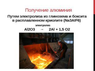 Получение алюминия Путем электролиза из глинозема и боксита в расплавленном к