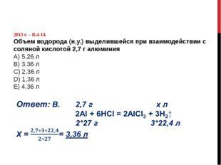 2013 г. – В.4-14. Объем водорода (н.у.) выделившейся при взаимодействии с со