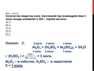 2013 г. – В.11-12. Количество вещества соли, полученной при взаимодействии 3