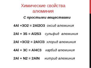 Химические свойства алюминия С простыми веществами 4Аl +3O2 = 2Al2O3 оксид ал