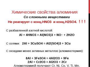 Химические свойства алюминия Со сложными веществами Не реагирует с конц.НNO3