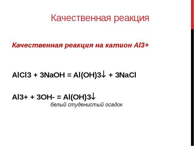 Качественная реакция Качественная реакция на катион Al3+ АlCl3 + 3NaOH = Al(O...