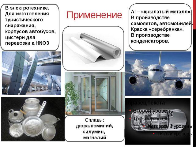 Применение Сплавы: дюралюминий, силумин, магналий Al – «крылатый металл». В п...