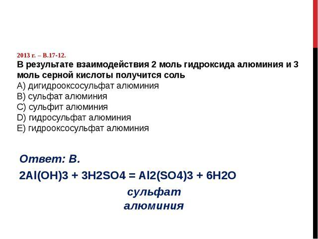 2013 г. – В.17-12. В результате взаимодействия 2 моль гидроксида алюминия и...