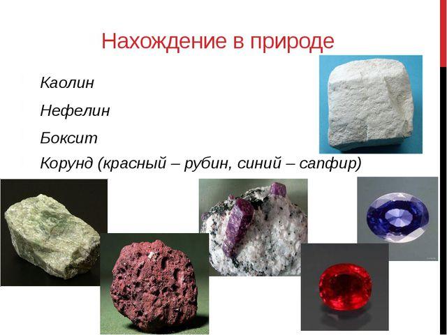 Нахождение в природе Каолин Al2O3 ∙ 2SiO2 ∙ 2H2O Нефелин Na2O ∙ Al2O3 ∙ 2SiO2...