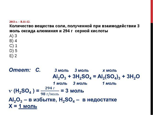 2013 г. – В.11-12. Количество вещества соли, полученной при взаимодействии 3...