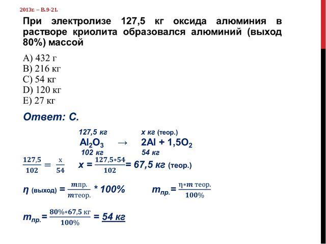 2013г. – В.9-21.
