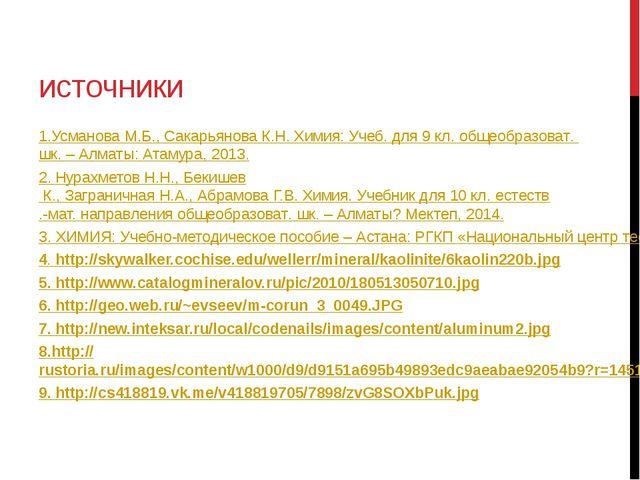 источники 1.Усманова М.Б., Сакарьянова К.Н. Химия: Учеб. для 9 кл. общеобразо...