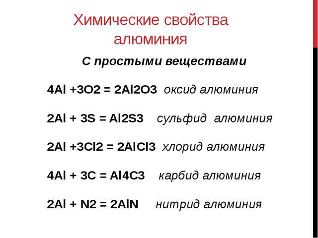 Химические свойства алюминия С простыми веществами 4Аl +3O2 = 2Al2O3 оксид ал...