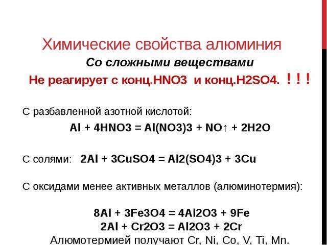 Химические свойства алюминия Со сложными веществами Не реагирует с конц.НNO3...