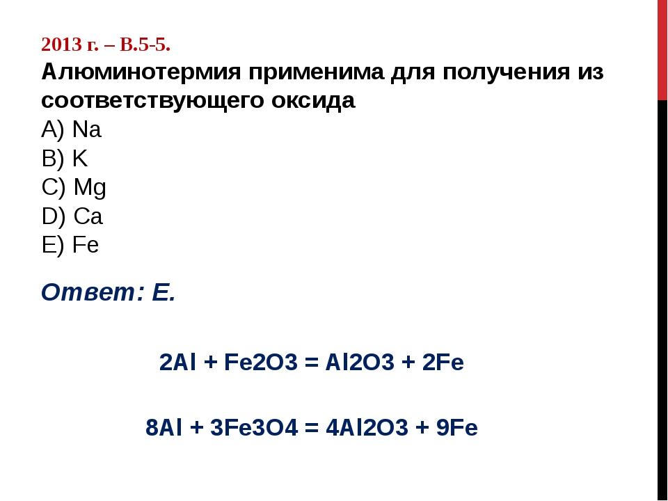 2013 г. – В.5-5. Алюминотермия применима для получения из соответствующего ок...