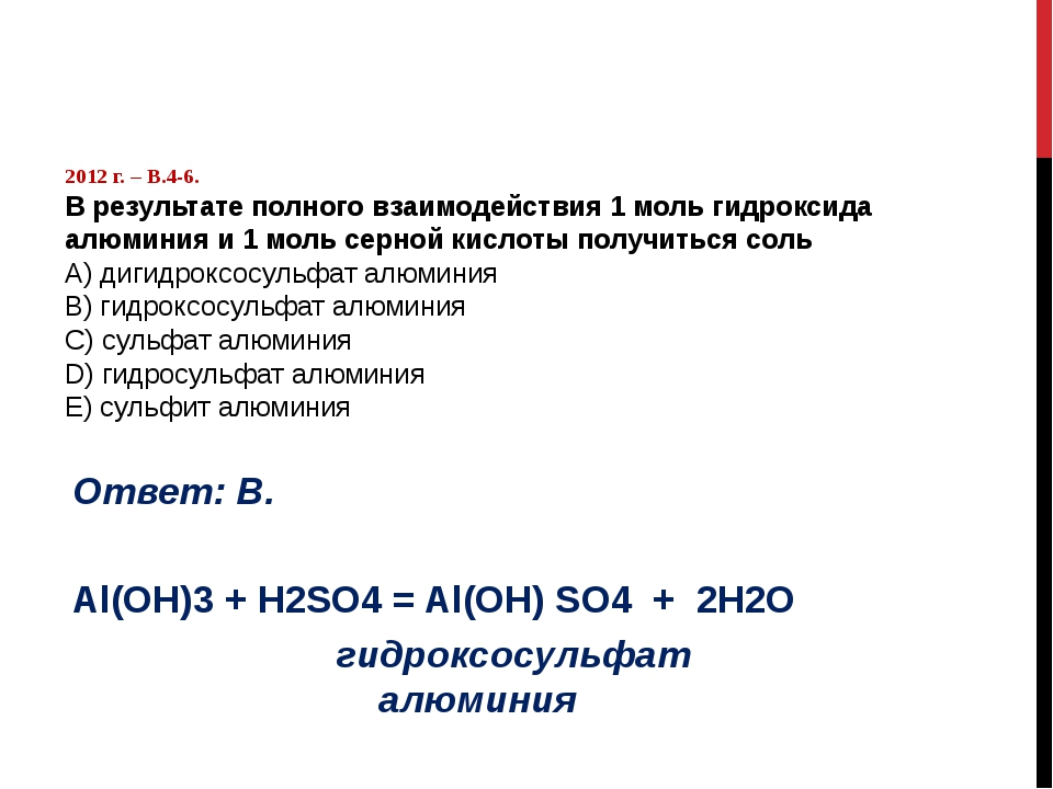 2012 г. – В.4-6. В результате полного взаимодействия 1 моль гидроксида алюми...