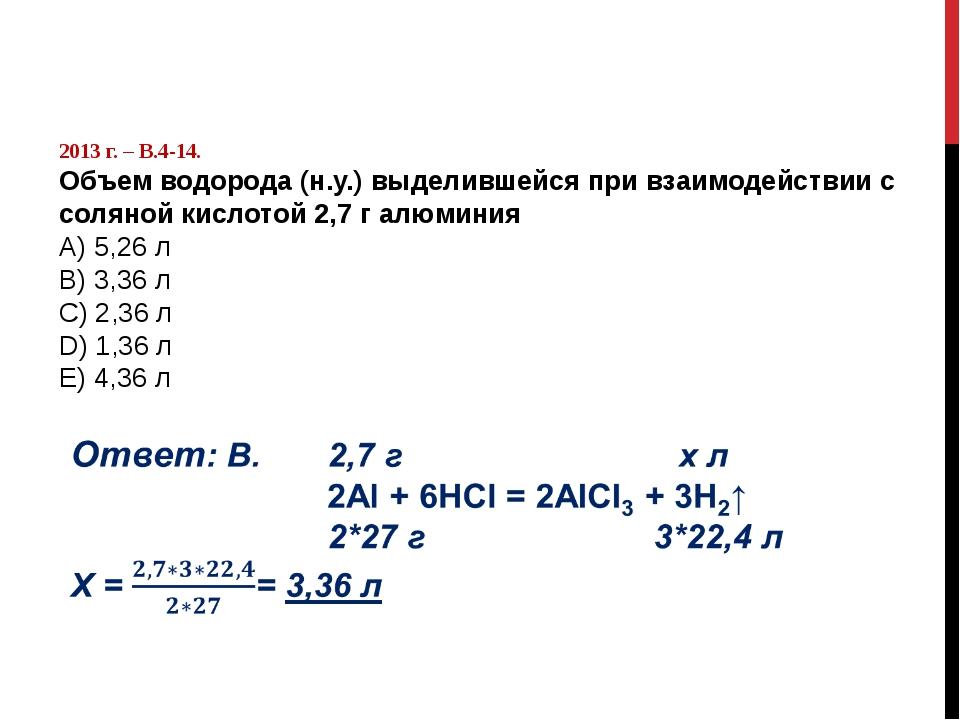 2013 г. – В.4-14. Объем водорода (н.у.) выделившейся при взаимодействии с со...