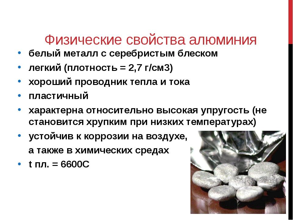 Физические свойства алюминия белый металл с серебристым блеском легкий (плотн...