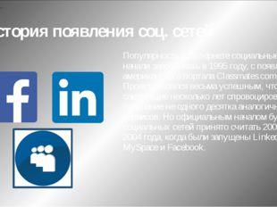 История появления соц. сетей Популярность в Интернете социальные сети начали