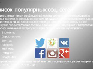 Список популярных соц. сетей На саите интерактивных сетей в данный момент соб