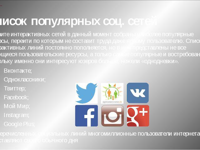 Список популярных соц. сетей На саите интерактивных сетей в данный момент соб...