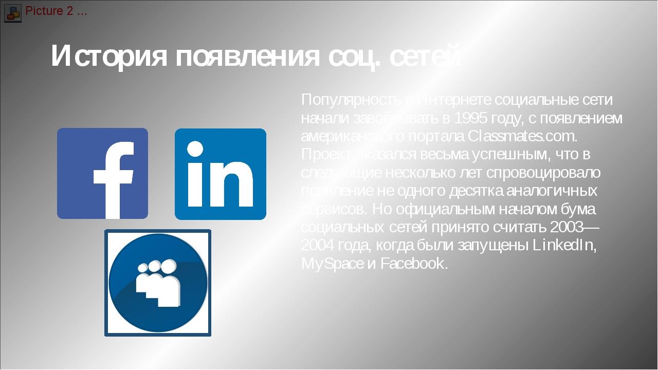 История появления соц. сетей Популярность в Интернете социальные сети начали...