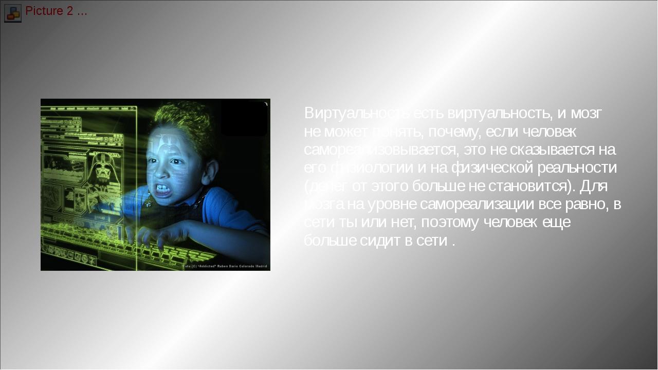 Виртуальность есть виртуальность, и мозг не может понять, почему, если челов...