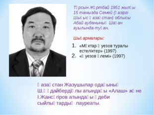 Тұрсын Жұртбай 1951 жылғы 15 тамызда Семей (қазіргі Шығыс Қазақстан) облысы А