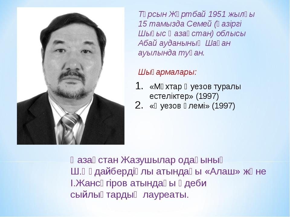 Тұрсын Жұртбай 1951 жылғы 15 тамызда Семей (қазіргі Шығыс Қазақстан) облысы А...