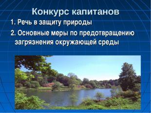 Конкурс капитанов 1. Речь в защиту природы 2. Основные меры по предотвращению