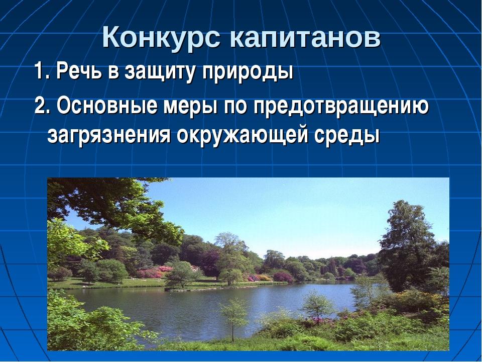 Конкурс капитанов 1. Речь в защиту природы 2. Основные меры по предотвращению...