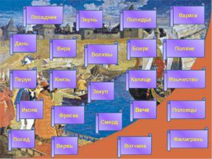 Бояре Дань Варяги Зернь Волхвы Капище Половцы Посадник Полюдье Вира Перун Кня