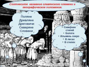 Соотнесите название славянского племени и географическое положение. Поляне Д