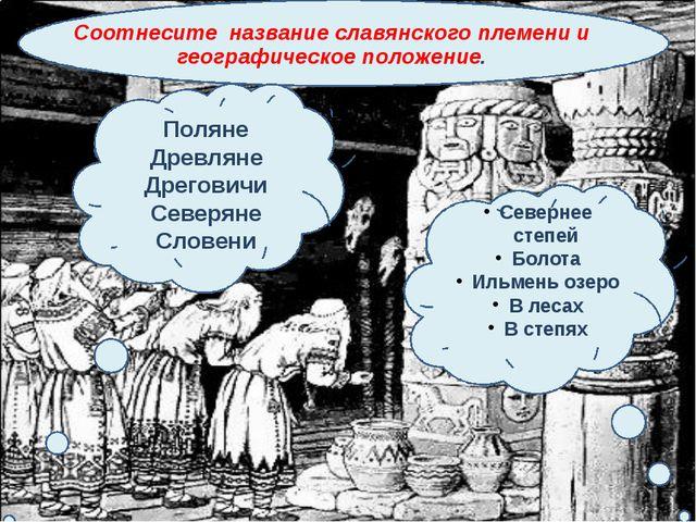 Соотнесите название славянского племени и географическое положение. Поляне Д...