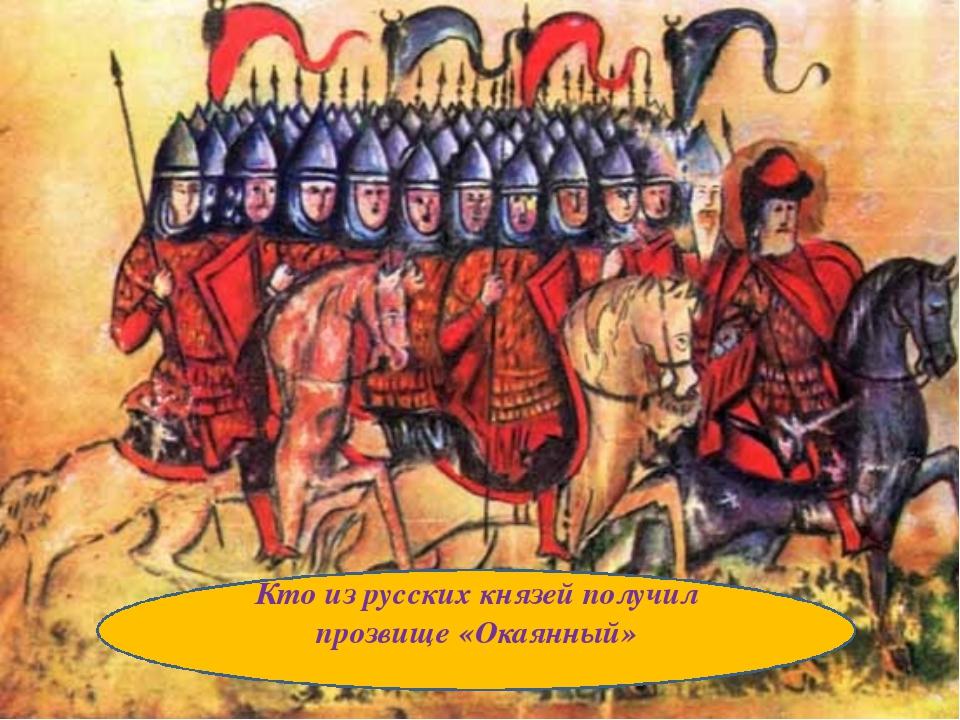 Кто из русских князей получил прозвище «Окаянный»