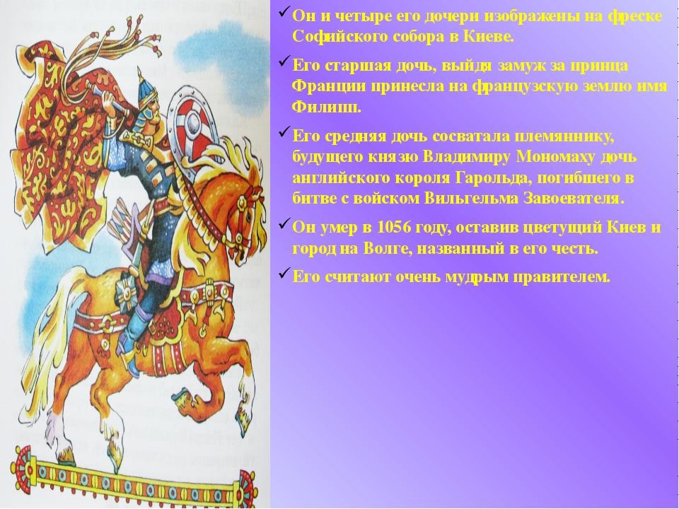 Он и четыре его дочери изображены на фреске Софийского собора в Киеве. Его ст...