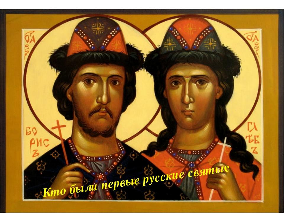 Кто были первые русские святые