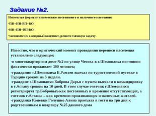 Используя формулу взаимосвязи постоянного и наличного населения ПН=НН-ВП+ВО Н