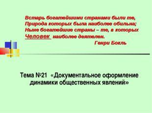 Тема №21 «Документальное оформление динамики общественных явлений» Встарь бог