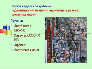 Работа в группах по проблеме: «Динамика численности населения в разных регион