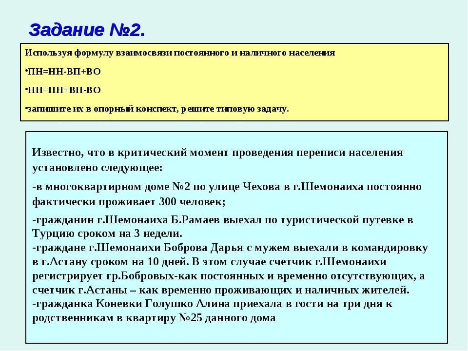 Используя формулу взаимосвязи постоянного и наличного населения ПН=НН-ВП+ВО Н...