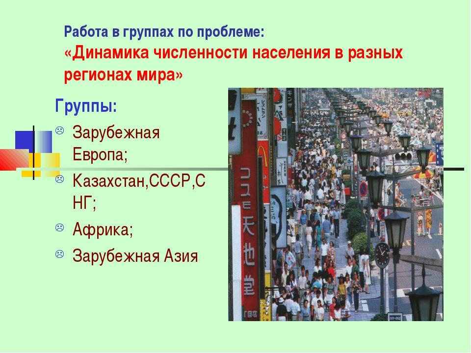 Работа в группах по проблеме: «Динамика численности населения в разных регион...