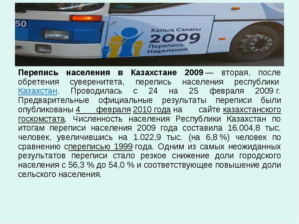 Перепись населения в Казахстане 2009— вторая, после обретения суверенитета,...