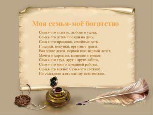 Моя семья-моё богатство Семья-это счастье, любовь и удача, Семья-это летом по
