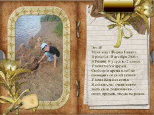 Это Я! Меня зовут Федяев Никита. Я родился 10 декабря 2006 г. В Рязани. Я учу