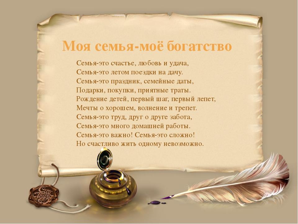 Моя семья-моё богатство Семья-это счастье, любовь и удача, Семья-это летом по...