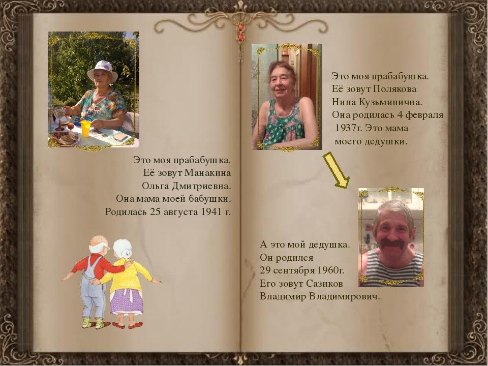 Это моя прабабушка. Её зовут Манакина Ольга Дмитриевна. Она мама моей бабушки...