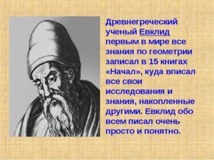 Древнегреческий ученый Евклид первым в мире все знания по геометрии записал в